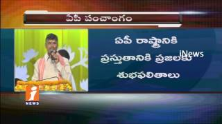 CM Chandrababu | Telugu Language Is Can reveal AP People Existence | Vijayawada | iNews