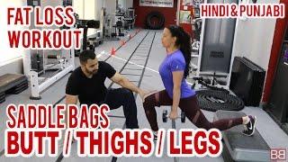 BUTT | THIGHS | LEGS Fat loss workout! BBRT #74 (Hindi / Punjabi)