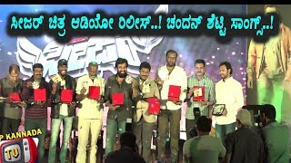 Seizer audio release function | Chandanshetty Songs | Chiranjeevi Sarja | Top Kannada TV
