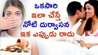 ఒకసారి ఇలా చేస్తే నోటి దుర్వాసన ఇక ఎప్పుడు రాదు | Health tips in telugu | How to avoid bad smell