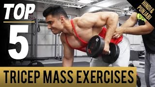 TOP 5 BIG TRICEP MASS EXERCISES! (Hindi / Punjabi)
