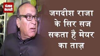 Jagdish Raja के सिर सज सकता है मेयर का ताज़