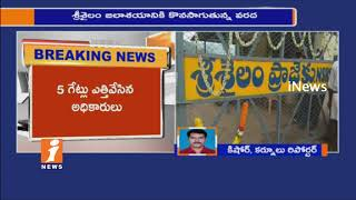Srisailam 5 Gates Lifted | 2 lakh Cusec Flood Water Inflow To Project | iNews