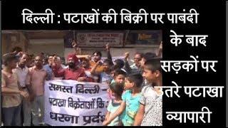 दिल्ली - पटाखों की बिक्री पर पाबंदी के बाद सड़कों पर उतरे पटाखा व्यापारी