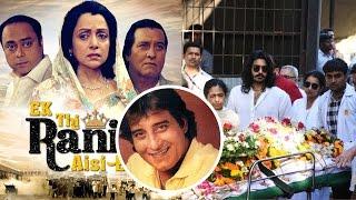 Vinod Khanna's LAST FILM Still Running In Theaters - Ek Thi Rani Aisi Bhi