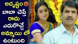 Watch Jayammu Nischayammu Raa Movie Scenes - Srinivas Re    (video