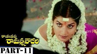 Rayalaseema Ramanna Chowdary Full Movie Part 11 Mohan Babu, Priya Gill, Jayasudha