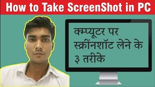 How to Capture ScreenShot in PC | PC me Screenshot kaise le