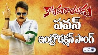 Pawan Kalyan's KATAMARAYUDU Introduction Song LEAKED | Shruti Haasan | Anup Rubens | Top Telugu TV