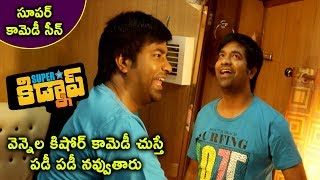 Superstar Kidnap Movie Scenes - Vennela Kishore Got Kidnapped - Vennela Kishore Enters Into Caravan