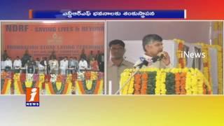 Chandrababu Happy Saying About NDRF In Kondapavuluru | Krishna District | iNews