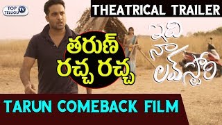 Idi Naa Love Story Theatrical Trailer | Tarun | Oviya | Latest Trailers in 2018 | Top Telugu TV