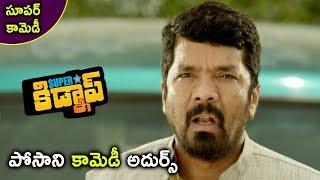Superstar Kidnap Movie Scenes - Vennela Kishore Escapes From Posani -