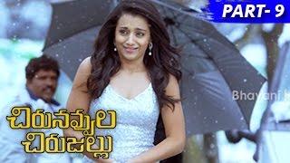 Chirunavvula Chirujallu Full Movie Part 9 Jiiva, Trisha, Andrea Jeremiah