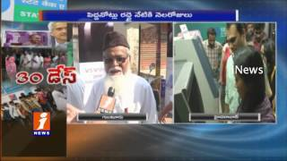 Ban on Notes | Currency Problems Continuous Form 30 Days | Guntur | iNews