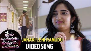 Janaki Leni Ramudu Song Trailer | Prema Entha Madhuram Priyuralu Antha Katinam Movie | Chandrakanth