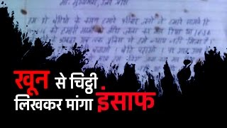 Girl writes to CM Akhilesh in blood, seeks action against her mothers killers