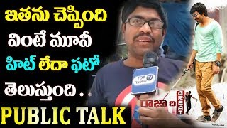 Raja The Great Public Talk By Pawan Raja The Great Movie Public Review PUBLIC TALK | Ravi Teja