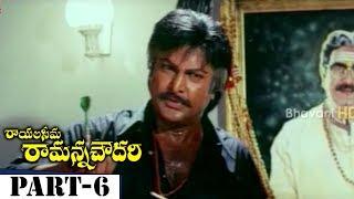 Rayalaseema Ramanna Chowdary Full Movie Part 6 Mohan Babu, Priya Gill, Jayasudha