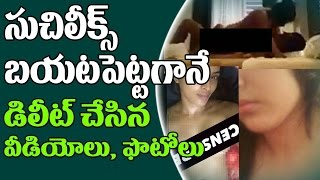 Watch Suchileaks Nayanatara Video Suchileaks Amala Video