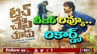 raviteja touch chesi chudu teaser review and records irectv india