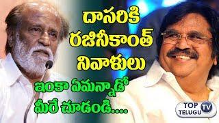 రజినికాంత్ నివాళులు|Rajinikanth Pays Tributes to Dasari Narayana Rao|Dasari Narayana Rao Passed Away