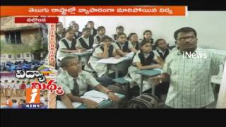 Poor People's Fears On Private Schools Collecting High Fees In Nalgonda | Govt Negelects | iNews