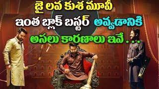 Jai Lava Kusa Movie Block Buster Hit Reasons |Jai Lava Kusa Movie Hit Reasons|#Jr NTR Jai Lava Kusa