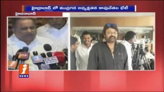 Mudragada Speaks To Media After Meeting With Kapu Leaders | iNews