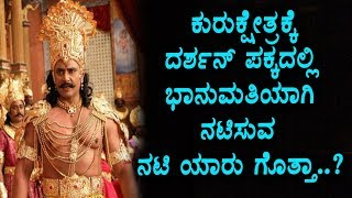 Darshans Kurukshetra Bhanumati role actress fix | Kurukshetra Kannada Movie | Darshan