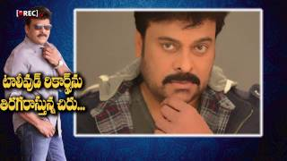 Wow!! Khaidi No 150 Breaks All Time Tollywood Records || Rectv India