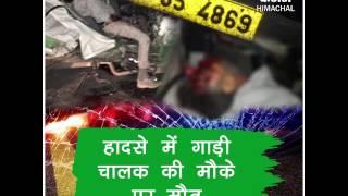मंडी के NH-21 पर दर्दनाक हादसा, जीप में बुरी तरह फंसा चालक का शव