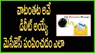 How To Send Secret Message? Send Self Destructing Message | Telugu