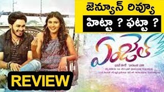 Angel Movie Review and Rating | Angel Telugu Movie 2017 | Tollwood News | Daily Poster