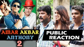 Amar Akbar Anthony 2 | Salman, Shahrukh, Aamir | Public Reaction
