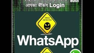 व्हाट्सएप्प से  चोरी हो रहा है आपका बैंकिंग Login