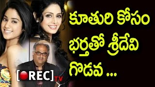 Jhanvi Kapoor Puts  Sridevi And Boney Kapoor's Relationship In Trouble | Rectv India