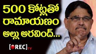 Allu Aravind Planning Ramayan with Rs 500 Cr | Ramayana Telugu Movie | RECTVINDIA