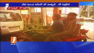 AP Govt Introduce No Helmet No Petrol Rule For Two Wheelers To Control Accidents | iNews