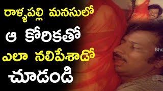 రాళ్ళపల్లి మనసులో ఆ కోరికతో ఎలా నలిపేశాడో  చూడండి || Telugu Movie Scenes