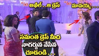 Nagarjuna Funny Comments on Samantha Dress || Naga Chaitany Samantha Akkineni Wedding Reception 2017