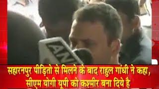 सहारनपुर पीड़ितो से मिलने के बाद राहुल गांधी ने कहा, सीएम योगी यूपी को कश्मीर बना दिये है
