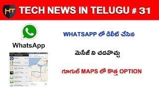 Tech News In Telugu # 31
