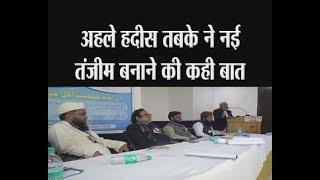 दिल्ली - अहले हदीस तबके ने नई तंजीम बनाने की कही बात - tv24