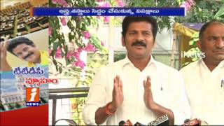 TTDP To Raise MLAs Migration Issue In Winter Assembly Session | iNews