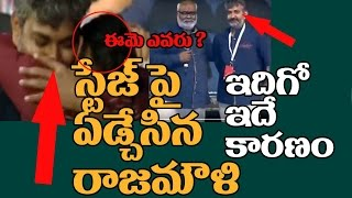 Rajamouli Cries On Baahubali 2 Pre Release Event | Keeravani Song On Rajamouli | Prabhas bahubali 2