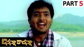Avunanna Kaadanna Full Movie Part 5 || Uday Kiran, Sada || Teja || RP Patnaik