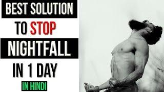 HOW TO STOP NIGHTFALL PROBLEM INSTANTLY | स्वप्नदोष से छुटकारा पाएं 1 दिन में