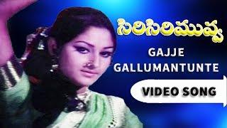 Siri Siri Muvva Video Songs || Gajje Gallumantunte Video Song || Chandra Mohan, Jayapradha