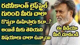 Interesting and Unknown Facts About Rajinikanth | Rajinikanth Biography | Tollywood | Top Telugu TV
